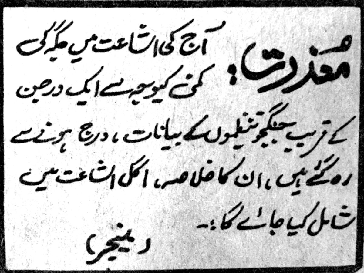 A newspaper note which expresses excuse about the non availability of space for accommodating the statements of different militant organizations. KAshmir