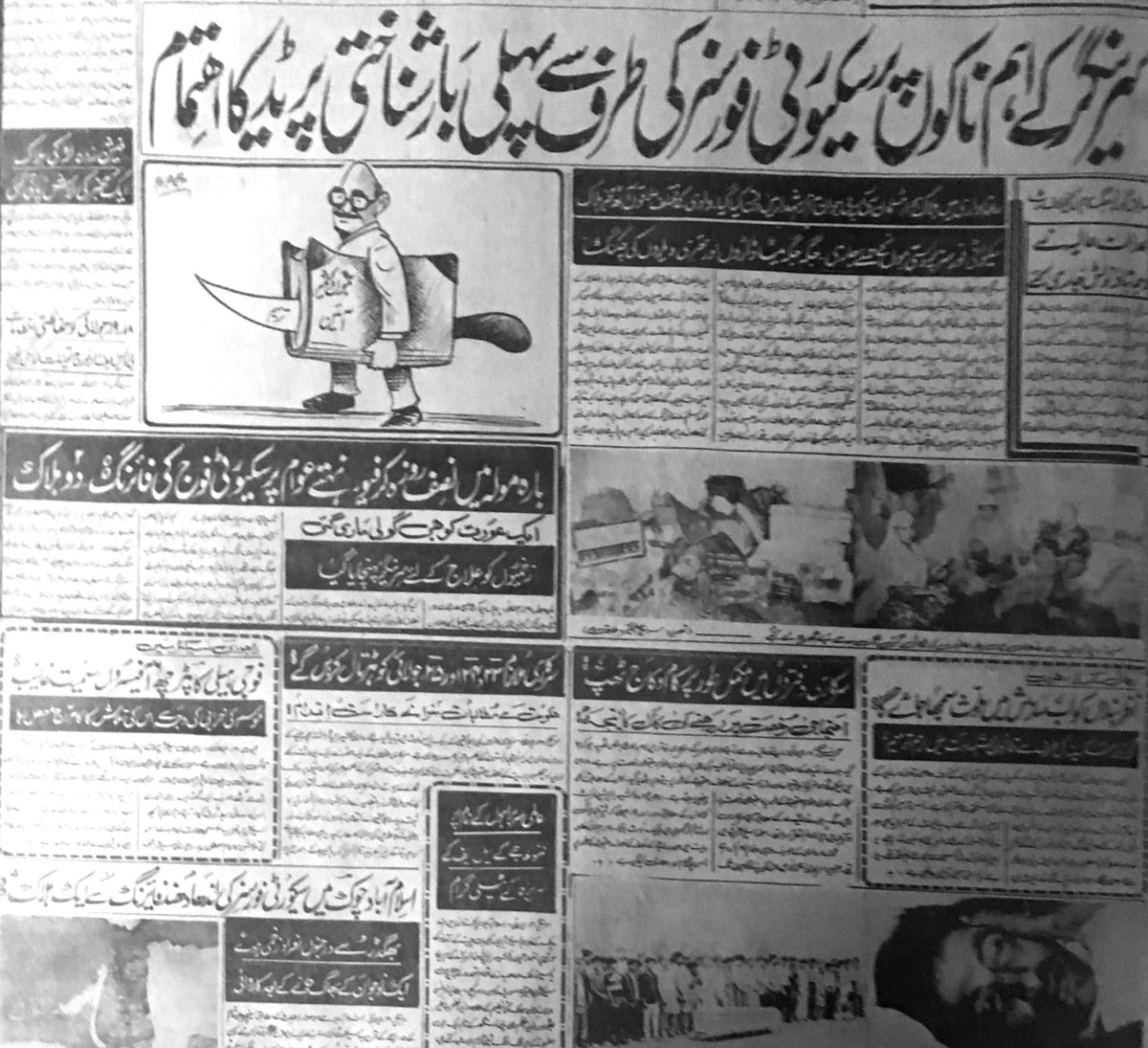 An early 1990's newspaper clip talking about ground level situation in Kashmir.