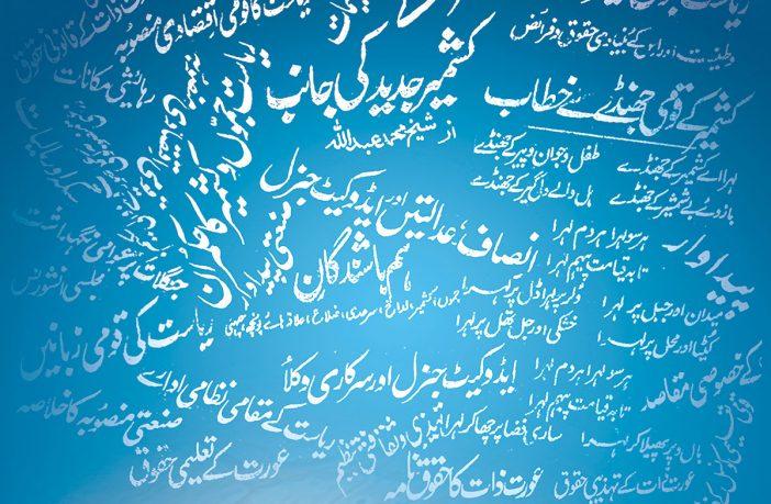 Cover-Illustration---Urdu-Language